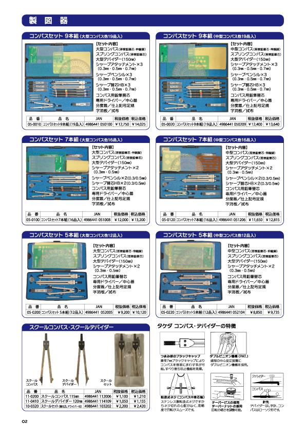 製図機器総合カタログ